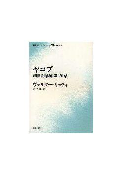新教セミナーブック ヤコブ 創世記講解25-50章