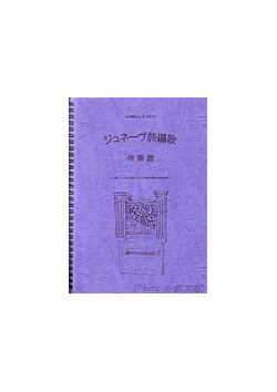 日本語による150のジュネーヴ詩編歌 伴奏譜