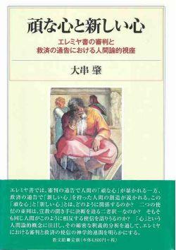 頑な心と新しい心 エレミヤ書の審判と救済の通告における人間論的視座