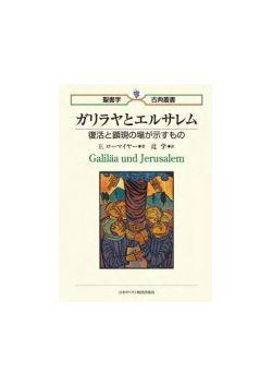 聖書学古典叢書 ガリラヤとエルサレム 復活と顕現の場が示すもの