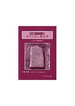 考古調査ハンドブック8 キリシタン考古学 キリシタン遺跡を掘る