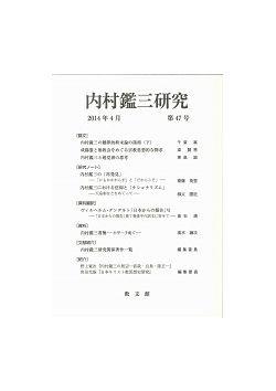 内村鑑三研究 第47号
