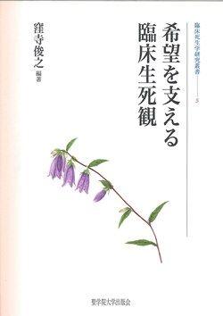 臨床死生学研究叢書5 希望を支える臨床生死観