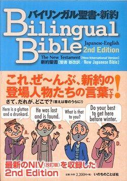 バイリンガル聖書<新約>2nd Edition