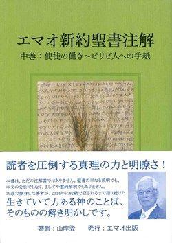 エマオ新約聖書注解 中巻:使徒の働き~ピリピ人への手紙