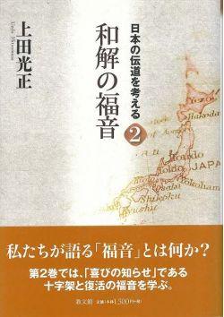 日本の伝道を考える2 和解の福音
