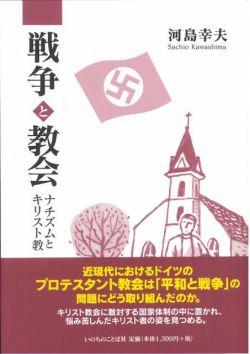 戦争と教会 ナチズムとキリスト教