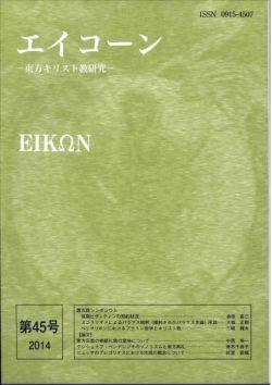 エイコーン 東方キリスト教研究第45号 2014