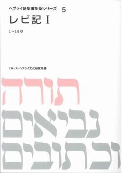 ヘブライ語聖書対訳シリーズ5 レビ記1(1~14章)