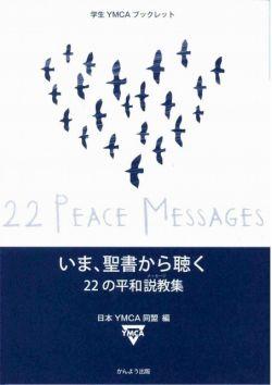 学生YMCAブックレット いま、聖書から聴く 22の平和説教(メッセージ)集