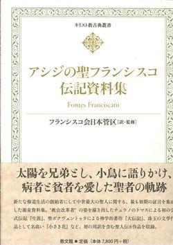 キリスト教古典叢書 アシジの聖フランシスコ伝記資料集