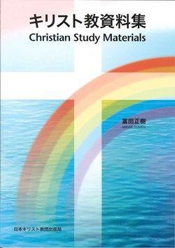 キリスト教資料集