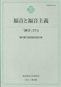 『神学』77号 福音と福音主義 棚村重行教授献呈論文集