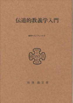 東京神学大学パンフレット6 伝道的教義学入門