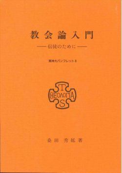 東京神学大学パンフレット8 教会論入門 信徒のために