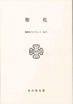 東京神学大学パンフレット11 聖化