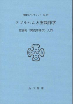 東京神学大学パンフレット27 アブラハムと実践神学 聖書的<実践的神学>入門
