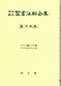 内村鑑三聖書注解全集13(オンデマンド版) エペソ書 ピリピ書 コロサイ書 テサロニケ書