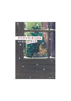 集英社文庫 クリスマス・キャロル