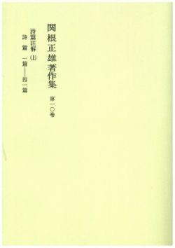 関根正雄著作集10 詩篇註解(上)(オンデマンド版)