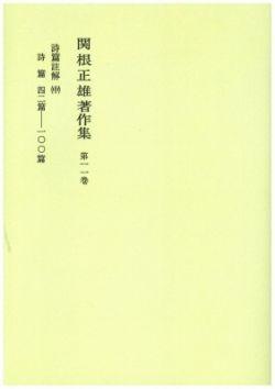 関根正雄著作集11 詩篇註解(中)(オンデマンド版)