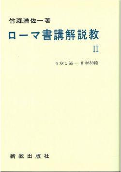 ローマ書講解説教2(オンデマンド版)