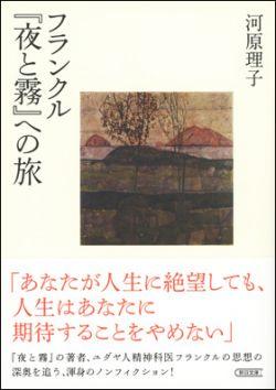 朝日文庫 フランクル『夜と霧』への旅