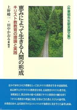 朴憲郁先生献呈論文集 恵によって生きる人間の形成 キリスト教教育の理論と実践