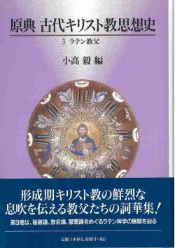 原典古代キリスト教思想史3 ラテン教父