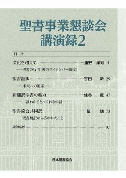 聖書事業懇談会講演録2