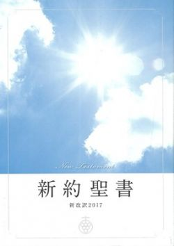 新約聖書 新改訳2017
