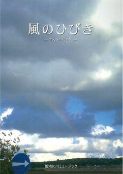 風のひびき6集歌集