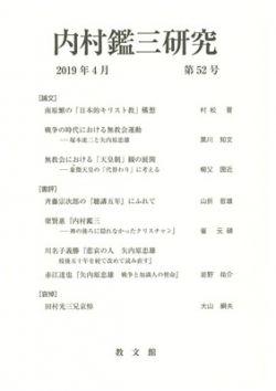内村鑑三研究 第52号