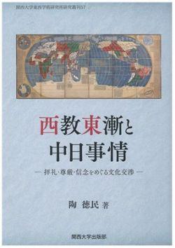 西教東漸と中日事情 拝礼・尊厳・信念をめぐる文化交渉
