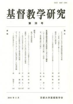 基督教学研究 第38号