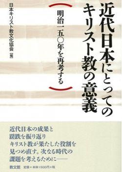 近代日本にとってのキリスト教の意義 明治一五〇年を再考する