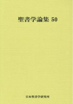 聖書学論集50
