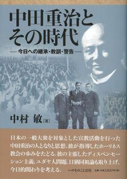 中田重治とその時代 今日への継承・教訓・警告