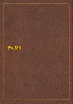 新共同訳大型分割・新約聖書(紙クロス装・茶)NI291D オンデマンド版