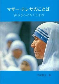 マザー・テレサのことば 神さまへのおくりもの