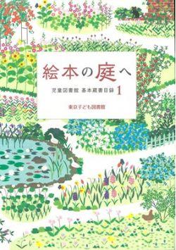 絵本の庭へ 児童図書館基本蔵書目録1