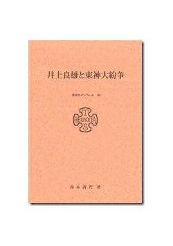 東京神学大学パンフレット40 井上良雄と東神大紛争