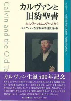 叢書・改革教会の神学1 カルヴァンと旧約聖書 カルヴァンはユダヤ人か?