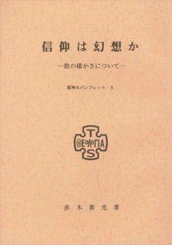 東京神学大学パンフレット5 信仰は幻想か ─救の確かさについて─