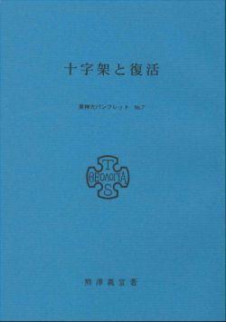 東京神学大学パンフレット7 十字架と復活