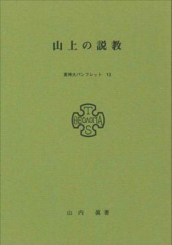 東京神学大学パンフレット13 山上の説教