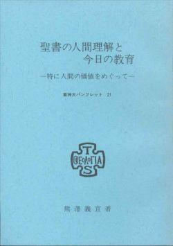 東京神学大学パンフレット21 聖書の人間理解と今日の教育 特に人間の価値をめぐって