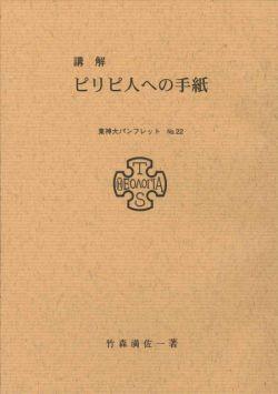 東京神学大学パンフレット22 講解ピリピ人への手紙