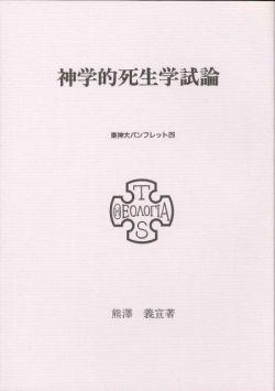 東京神学大学パンフレット29 神学的死生学試論