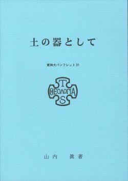 東京神学大学パンフレット31 土の器として